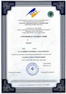 iso-14001-ЕАС