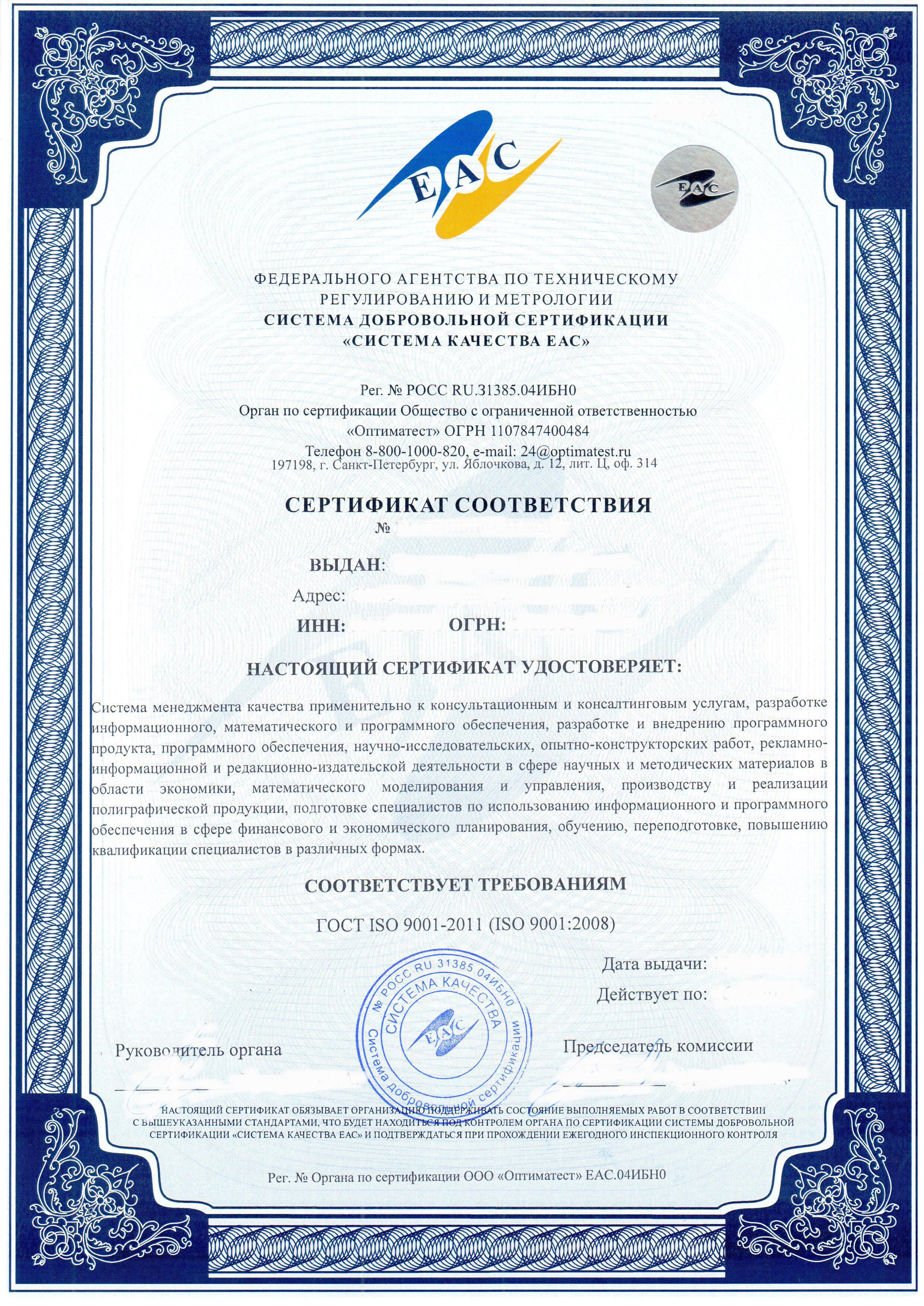 Сертификат исо гост р 9001.