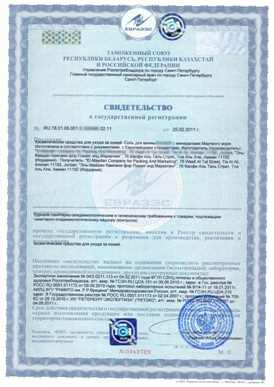 Свидетельство о Государственной Регистрации ТС