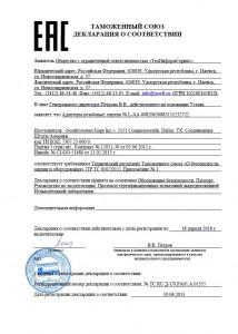 deklaraciya-sootvetstviya-tamozhennogo-soyuza