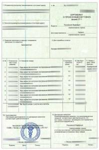 sertifikat-proisxozhdeniya